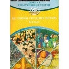 История. 6 класс. Сборник тематических тестов. История средних веков