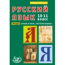 Русский язык. 10-11 класс. Раздел: Язык и Речь. Система языка