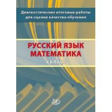 Диагностические итоговые работы для оценки качества обучения. Русский язык. Математика. 4 класс