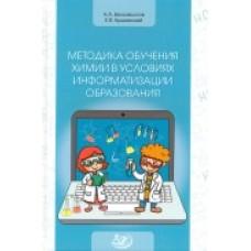 Методика обучения химии в условиях информатизации образования