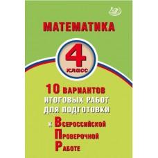 Математика. 4 класс. 10 вариантов итоговых работ для подготовки к Всероссийской Проверочной Работе. ФГОС