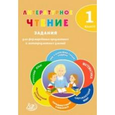 Литературное чтение. 1 класс. Задания для формирования предметных и метапредметных умений