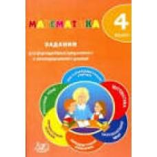 Математика. 4 класс. Задания для формирования предметных и метапредметных умений. ФГОС