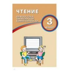 Чтение. 3 класс. Диагностика читательской компетентности