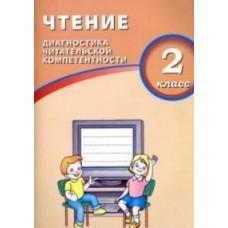 Чтение. 2 класс. Диагностика читательской компетентности