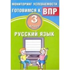 Русский язык. 3 класс. Мониторинг успеваемости. Готовимся к ВПР