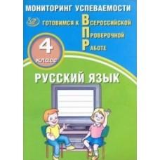 Русский язык. 4 класс. Мониторинг успеваемости. Готовимся к ВПР. ФГОС
