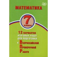 Математика. 7 класс. 12 вариантов итоговых работ для подготовки к ВПР
