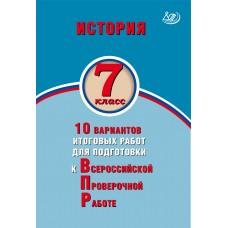 История. 7 класс. 10 вариантов итоговых работ для подготовки к ВПР