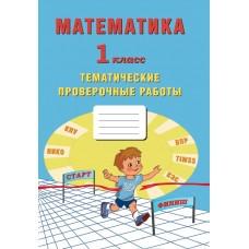 Математика. 1 класс. Тематические проверочные работы
