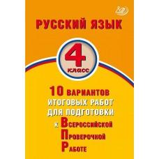 ВПР. Русский язык. 4 класс. 10 вариантов итоговых работ для подготовки к Всероссийской проверочной работе