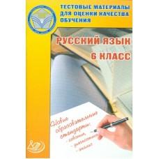 Русский язык. 6 класс. Тестовые материалы для оценки качества обучения