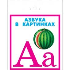 Азбука в картинках. 27 карточек с европодвесом