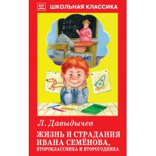 Жизнь и страдания Ивана Семенова, второклассника и второгодника. С цветными рисунками