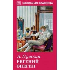 Евгений Онегин. С цветными рисунками