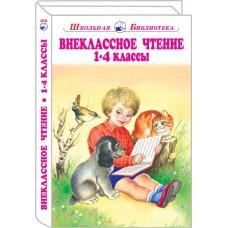 Внеклассное чтение. 1-4 классы. С цветными рисунками