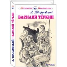 Василий Тёркин с цветными рисунками