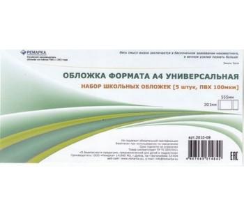 Обложка для тетрадей и учебников формата А4. Универсальная. 301*555 мм. 100 мкм. Комплект 5 штук