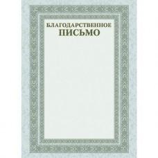 Благодарственное письмо Hatber. Зеленое. А4