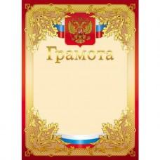 Грамота Hatber. С символикой. А4. Г4_16692
