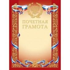 Почетная грамота Hatber. Тиснение золотой фольгой. С символикой. А4. Г4ф_00410
