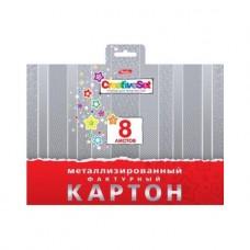 Металлизированный фактурный картон. HATBER. А5. 8 листов. Creative Set