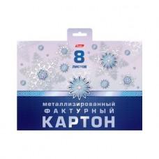 Металлизированный фактурный картон. HATBER. А5. 8 листов. Снежно-нежная