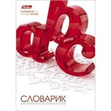 Тетрадь-словарик для записи иностранных слов. 24 листа. Оригинальный блок на скобе. 3D-OBJECT