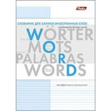 Тетрадь-словарик для записи иностранных слов. 24 листа. Оригинальный блок на скобе. Буквы