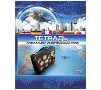 Тетрадь-словарик для записи иностранных слов. Hatber. 48 листов. Путешествие