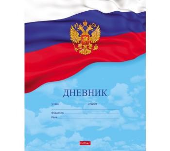 Дневник российского школьника для 1-11 классов. Hatber. 40 листов. А5. На скобе