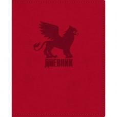 Дневник для 1-11 классов. Hatber. 48 листов. А5. Твердый переплет. Цвет Красный. Власть символов
