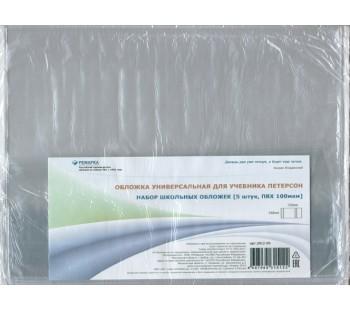 Комплект обложек для учебника Петерсона-Гейдмана. Универсальные. 268х530 мм. 100 мкм. 5 штук