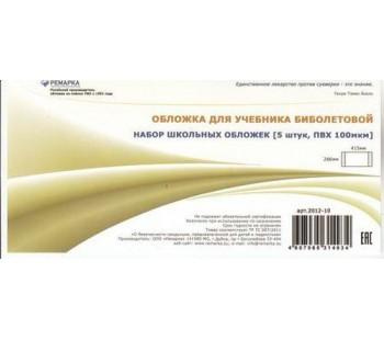 Комплект обложек для учебника Биболетовой. 286х415 мм. 100 мкм. 5 штук