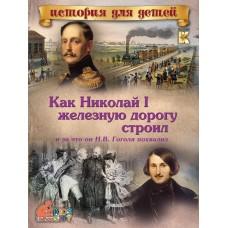 Как Николай I железную дорогу строил и за что он Н.В.Гоголя похвалил