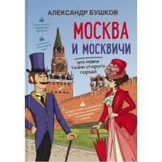 Москва и москвичи или новые тайны старого города