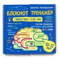 Гимнастика для ума. Система тренировки интеллекта для детей 10-12 лет