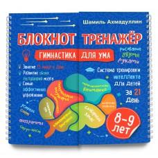 Гимнастика для ума. Система тренировки интеллекта для детей 8-9 лет