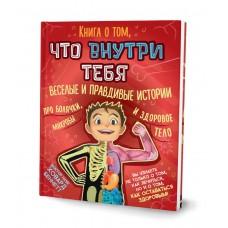 Книга о том, что внутри тебя. Веселые и правдивые истории про болячки, микробы и здоровое тело