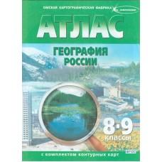 Атлас с контурными картами. География России. 8-9 класс