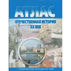 Атлас с контурными картами. Отечественная история XX век