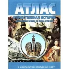 Атлас с контурными картами. Отечественная история с древнейших времен до конца XVIII века