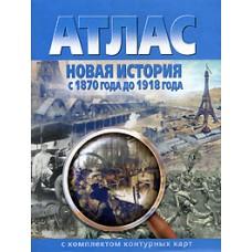 Атлас с контурными картами. Новая история с 1870 года до 1918 года