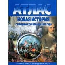 Атлас с контурными картами. Новая история с середины XVII века до 1870 года