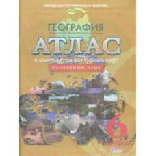Атлас с контурными картами. Физическая география. 6 класс. Новое поколение учебных атласов