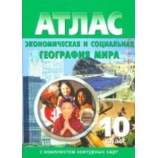 Атлас с контурными картами. Экономическая и социальная география . 10 класс