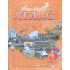 Атлас с контурными картами. География. 5 класс. Новое поколение учебных атласов