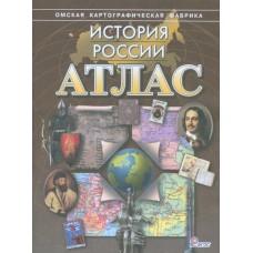 Атлас. История России. Без контурных карт