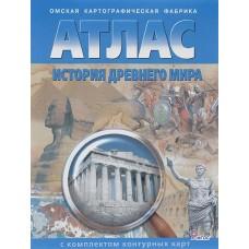 Атлас с контурными картами. История Древнего мира