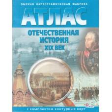 Атлас: История России XIX век. С контурными картами